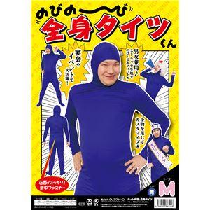 【パーティ・宴会・コスプレ】 のびのび全身タイツくん 青 M