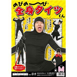 【パーティ・宴会・コスプレ】 のびのび全身タイツくん 黒 M