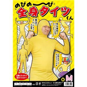【パーティ・宴会・コスプレ】 のびのび全身タイツくん 黄色 M