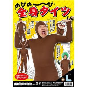 【パーティ・宴会・コスプレ】 のびのび全身タイツくん 茶色 L