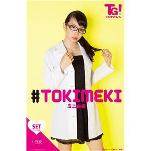 【コスプレ】 トキメキグラフィティ TG ミニ白衣グラフィティ BOX