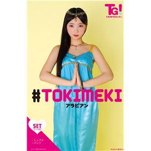 【コスプレ】 トキメキグラフィティ TG アラビアングラフィティ BOX
