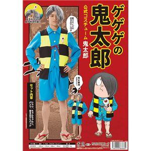 【コスプレ】ゲゲゲの鬼太郎公式 鬼太郎コスチューム