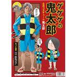 【コスプレ】 ゲゲゲの鬼太郎公式 鬼太郎コスチューム
