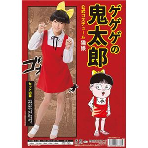 【コスプレ】ゲゲゲの鬼太郎公式 猫娘コスチューム
