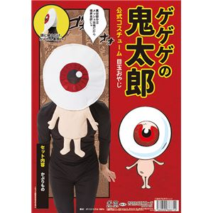 【コスプレ】ゲゲゲの鬼太郎公式 目玉おやじかぶりもの