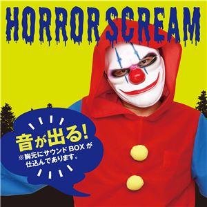 【コスプレ】 Horror scream ピエロ