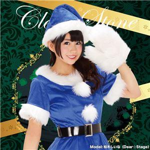 【クリスマスコスプレ 衣装】 カラフルサンタ(ブルー)