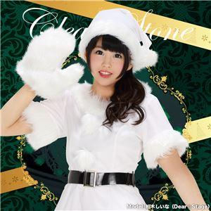 【クリスマスコスプレ 衣装】 カラフルサンタ(ホワイト)
