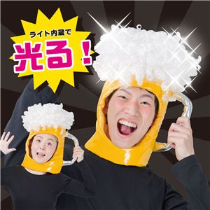 【クリスマスコスプレ 衣装】 光る!ビールハット