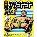 【コスプレ】 下須田部長 黄金のバナナパンツ