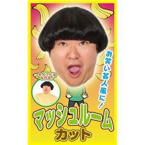 【コスプレ】カツランド マッシュルームカット