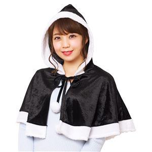 【クリスマスコスプレ 衣装】 カラフルケープ ブラック