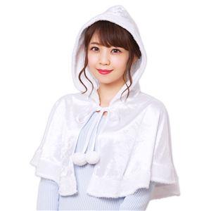 【クリスマスコスプレ 衣装】 カラフルケープ ホワイト