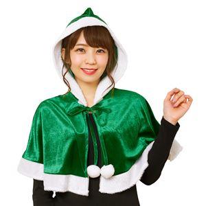 【クリスマスコスプレ 衣装】 カラフルケープ グリーン
