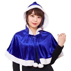 【クリスマスコスプレ 衣装】 カラフルケープ ブルー