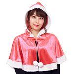 【クリスマスコスプレ 衣装】 カラフルケープ ピンク