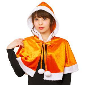 【クリスマスコスプレ 衣装】 カラフルケープ オレンジ