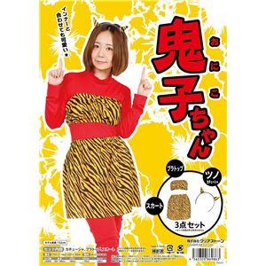 鬼コスプレ/節分コスプレ 【鬼子ちゃん】 ポリエステル 〔イベント パーティー〕