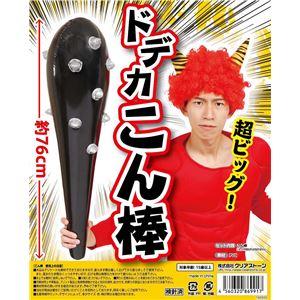 【コスプレ】ドデカこん棒