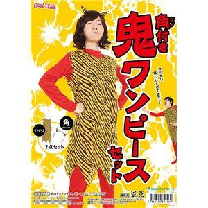 【コスプレ】角付き鬼ワンピースセット