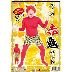 【コスプレ】スーパー赤鬼セット