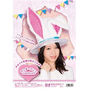 コスプレ衣装/コスチューム 【ワンダーバニーシルクハット】 長さ20cm ポリエステル 『Pastel bunny』