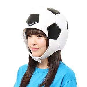 かぶりもん サッカーボールかぶりもの