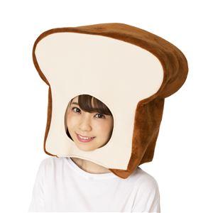 【コスプレ衣装/コスチューム】 かぶりもん 食パンのかぶりもの 〔ハロウィン パーティー 宴会〕