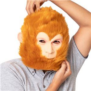【コスプレ衣装/コスチューム】ラバーマスク サル