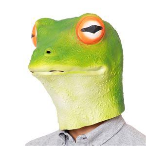 【コスプレ衣装/コスチューム】ラバーマスク カエル
