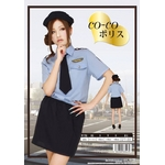 【Co-Co(ココ)】 ポリス 【コスプレ】