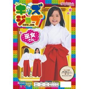 【コスプレ】 キッズジョブ 巫女さん 100 【子供用コスプレ】 4560320837091