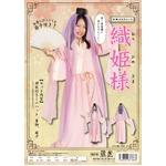 【コスプレ】和風コス 織姫様