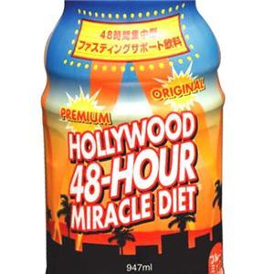 ハリウッド48時間ミラクルダイエット