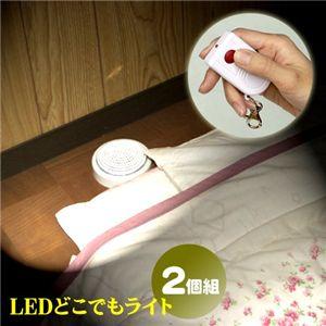LEDどこでもライト(2個組)