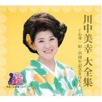 川中美幸 大全集~心身一如・35周年記念BOX~(CD6枚組)
