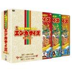 エンカサイズ DVD-BOX1 DVD3枚組 全9曲収録