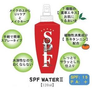 SPFウォーターIII+付け替え用【各1本セット】(UVカットスプレー)