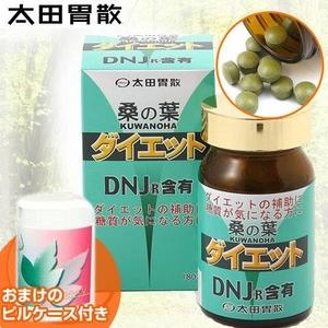 太田胃散 桑の葉ダイエット&おまけ(オリジナルピルケース)付