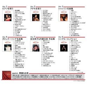 越路吹雪 華麗なる世界(CD6枚組&特典DVD)