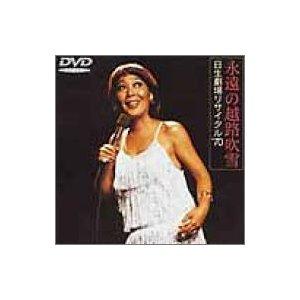越路吹雪 DVDセレクション DVD3枚組
