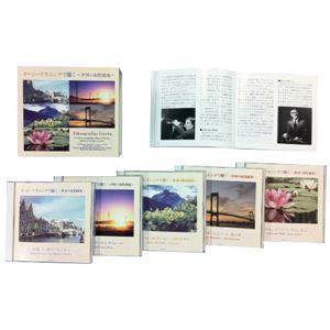 イージーリスニングで聴く〜世界の抒情曲集〜(CD5枚組)