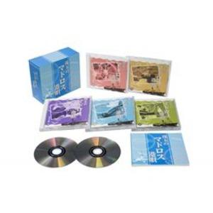 珠玉のマドロス港唄 CD5枚組