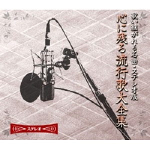 心に残る流行歌大全集(CD10枚組)