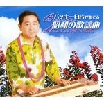 バッキー白片が奏でる昭和の歌謡曲 CD5枚組