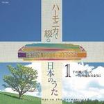 ハーモニカで綴る 日本のうた CD4枚組