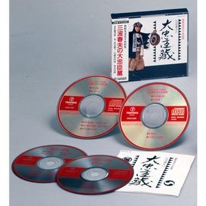 三波春夫の大忠臣蔵 【CD4枚組】 全24演目 別冊歌詞ブックレット付き 〔音楽 ミュージック〕