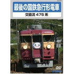 最後の国鉄特急形急行 交直流475系 DVD