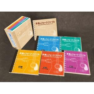 永遠のフォーク・ファイルーJAPANESE FOLK & POPS 60's・70'sー CD5枚組
